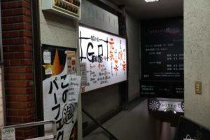 GENKI屋の外観