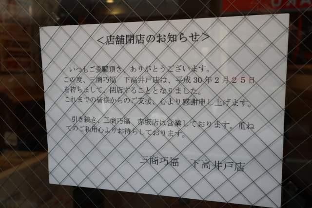 三商巧福 閉店のお知らせ