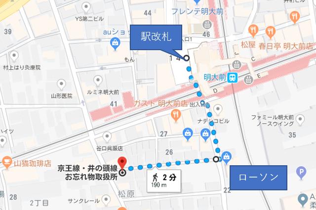 明大前駅から京王線・井の頭線お忘れ物取扱所の道順