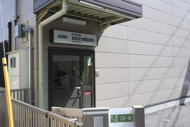 京王線・井の頭線お忘れ物取扱所の入口