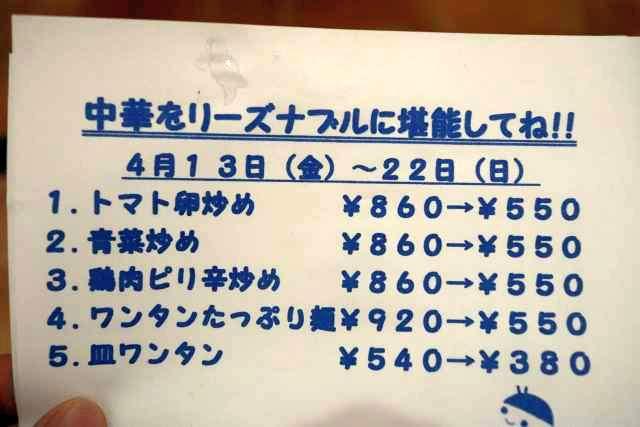 皇庭餃子房のキャンペーンメニュー