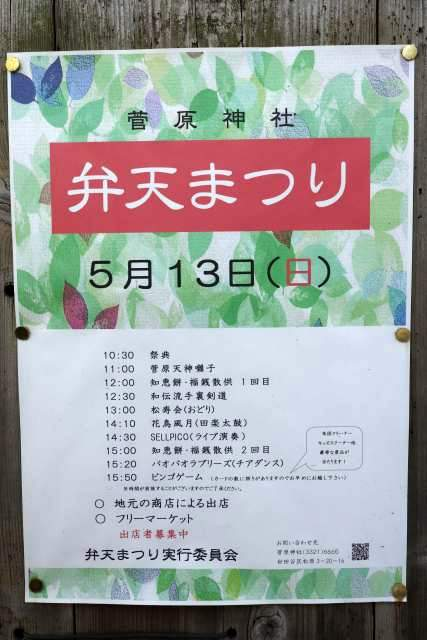 菅原神社 弁天まつりポスター