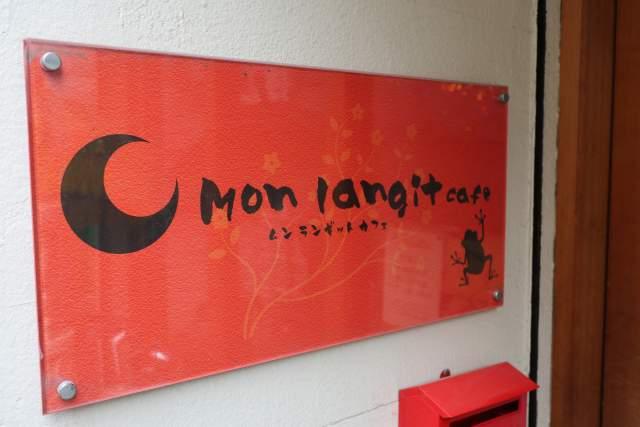 ムンランギットカフェの看板