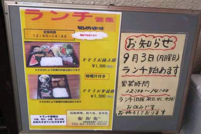 魚魚魚のランチ営業のお知らせ