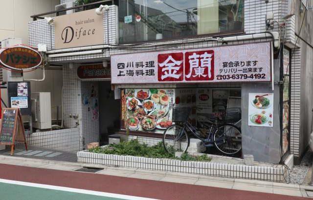 中華居酒屋 金蘭が閉店