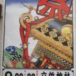六所神社例大祭2018は9月22,23日の土日開催