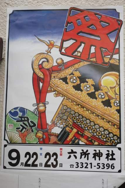 六所神社例大祭のポスター