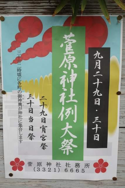 菅原神社例大祭ポスター