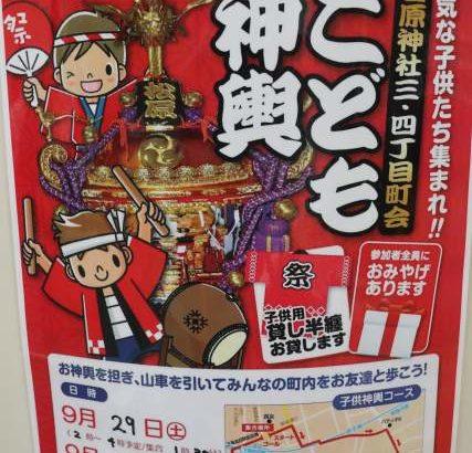 菅原神社例大祭子供神輿ポスター