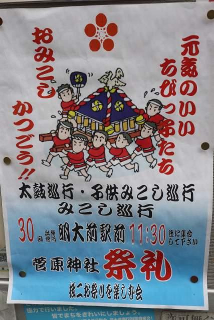 菅原神社例大祭明大前子供神輿ポスター