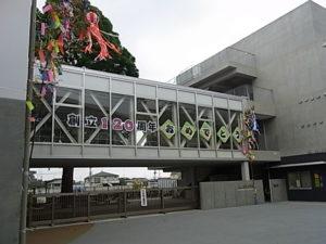 世田谷区立松沢小学校正門