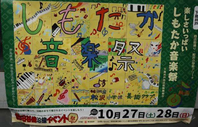 しもたか音楽祭のポスター