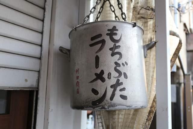 もちぶたラーメン利田商店