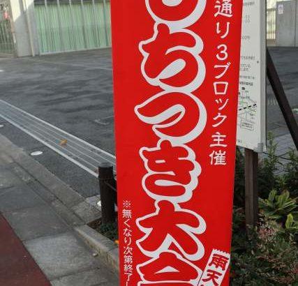 下高井戸商店街 もちつき大会2018は12月2日(日)開催