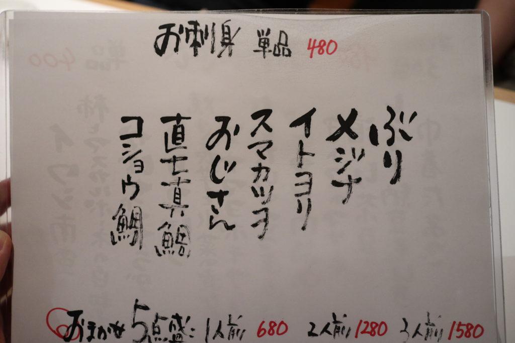 フジタカ食堂のお刺身メニュー