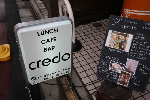cafe and bar credoの看板