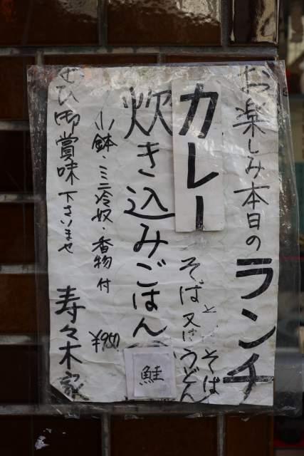 寿々木家の日替わりランチ