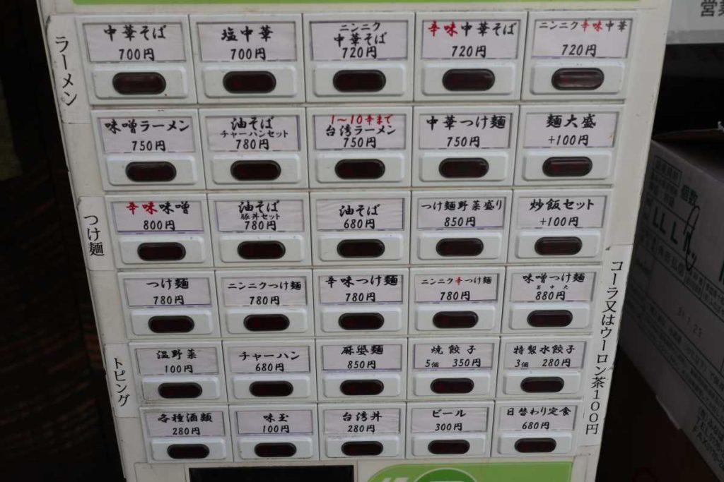 すが田の券売機