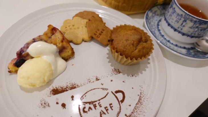 AFFのお菓子のスペシャルPLATE