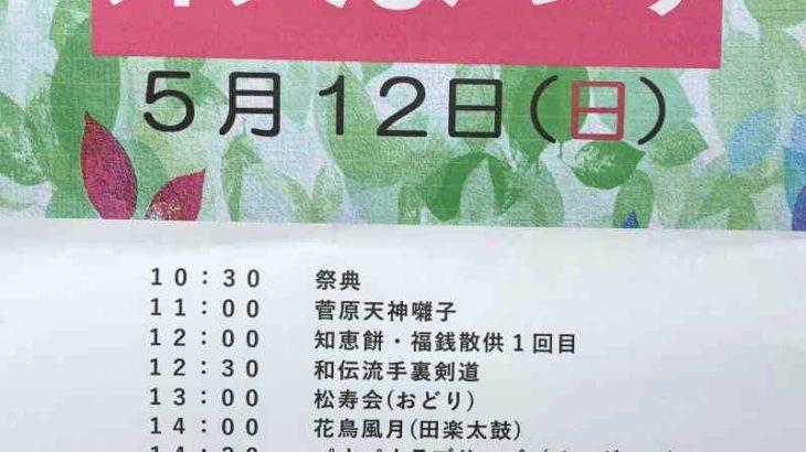菅原神社の弁天まつり2019は5月12日開催