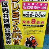 世田谷区内共通プレミアム付き商品券の申込と当落確認方法を解説