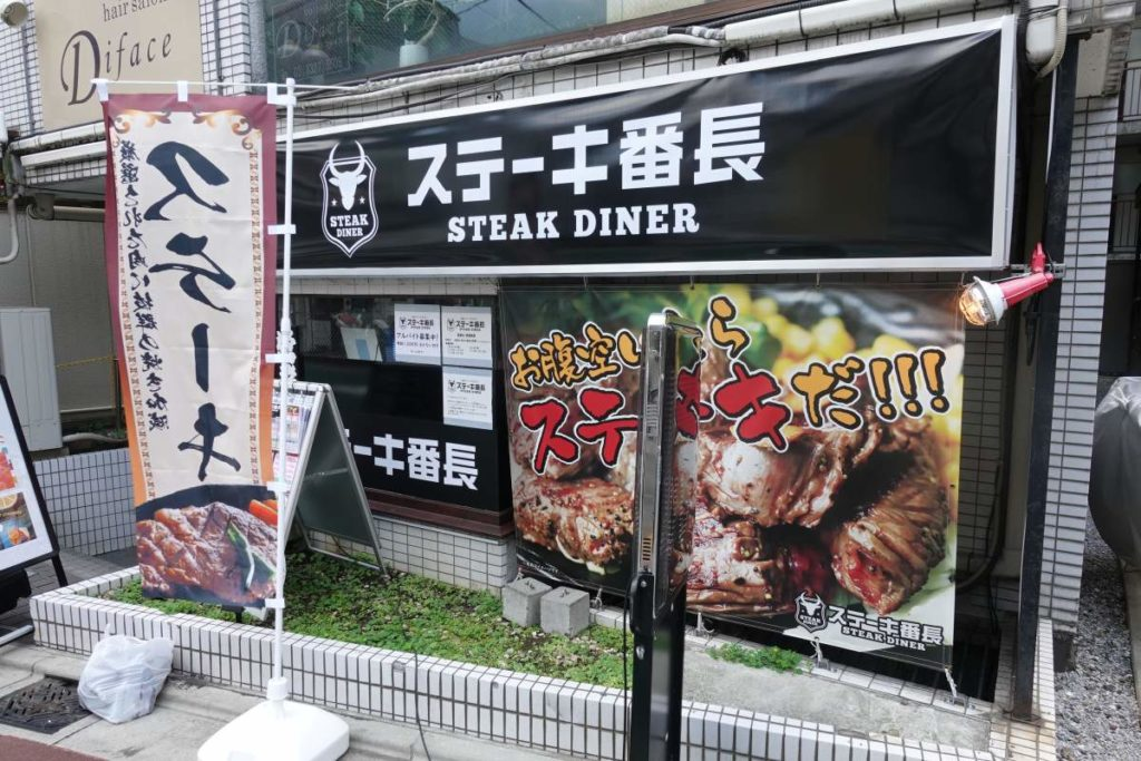 ステーキ番長の外観