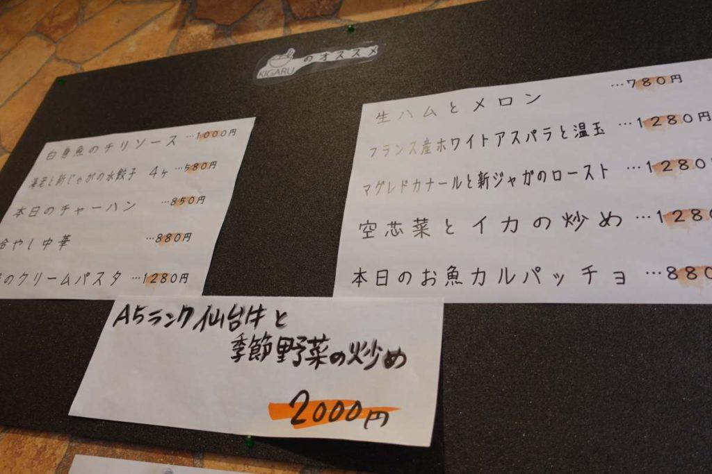 Kigaruのディナーメニュー