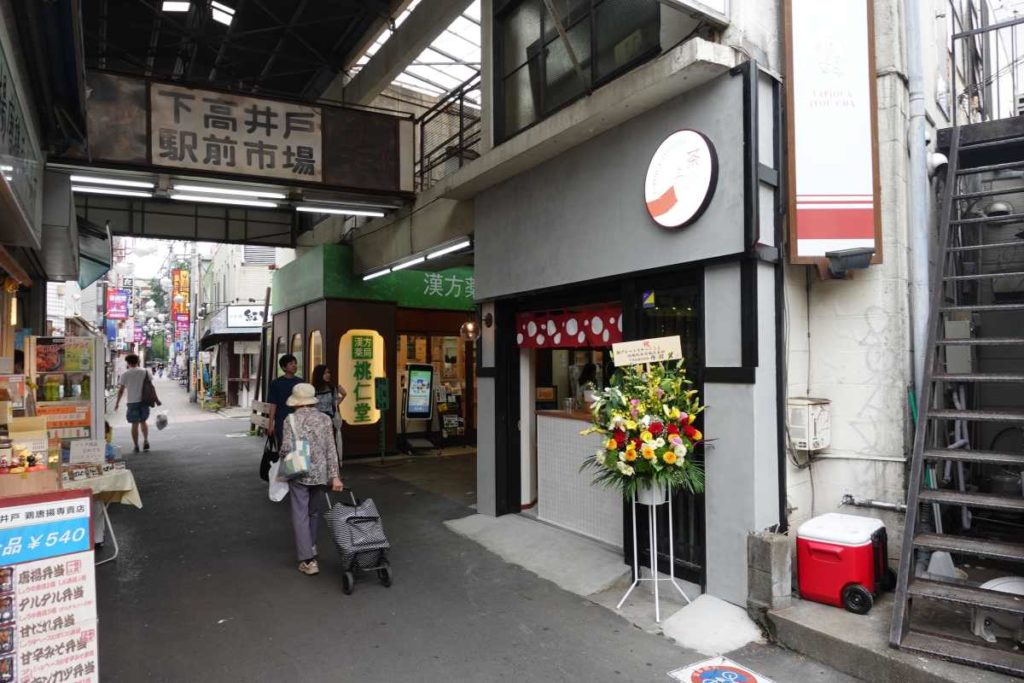 下高井戸駅前市場の上茶