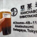 タピオカの閑茶坊(かんちゃぼう)オープン