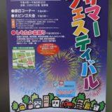 しもたかサマーフェスティバル2019は8月24,25日開催