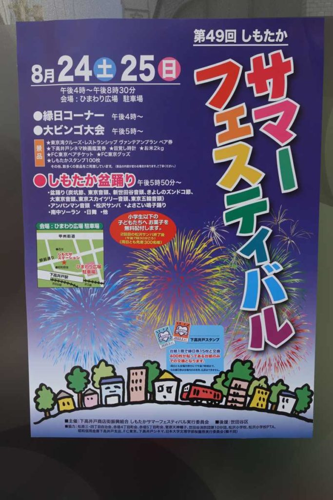 しもたかサマーフェスティバル2019ポスター