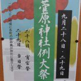 菅原神社 例大祭2019は9月28日29日開催