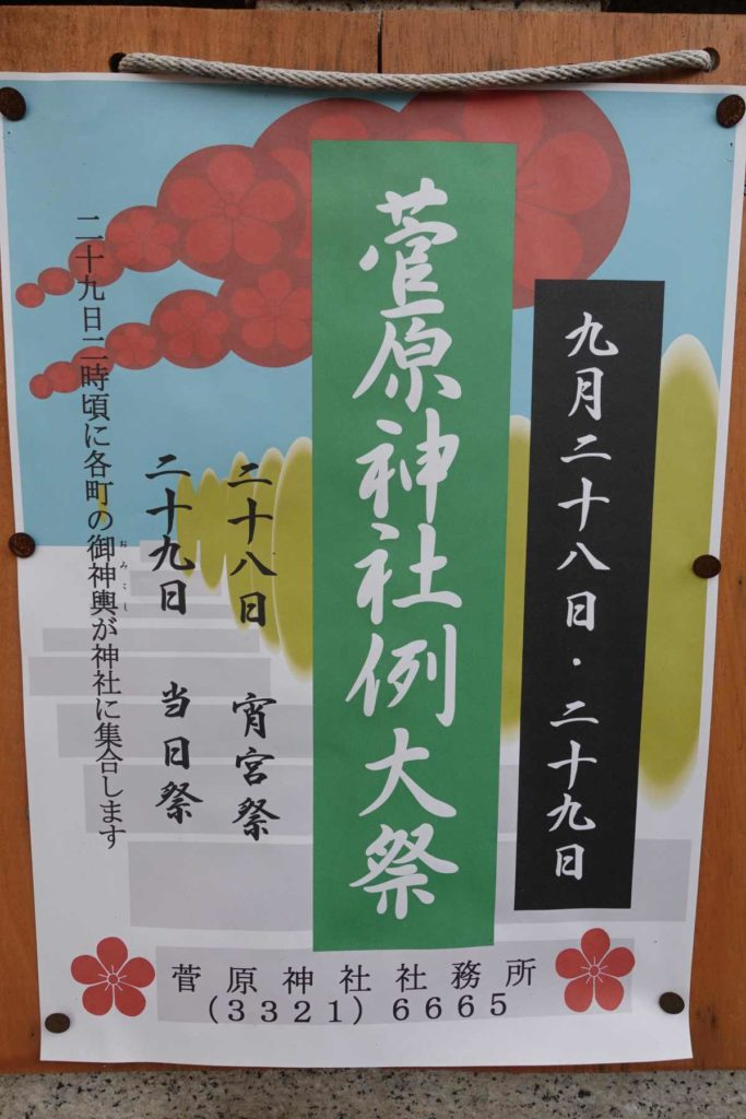 菅原神社 例大祭ポスター