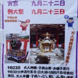六所神社 例大祭ポスター