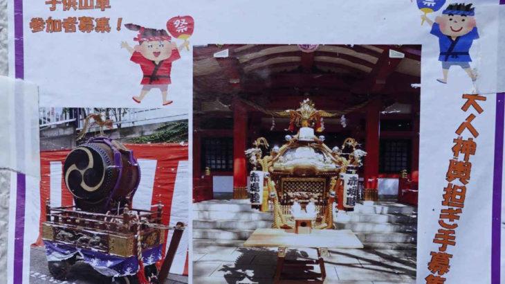 六所神社例大祭2019は9月22,23日開催
