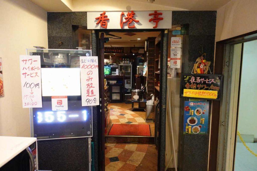 香港亭の入り口
