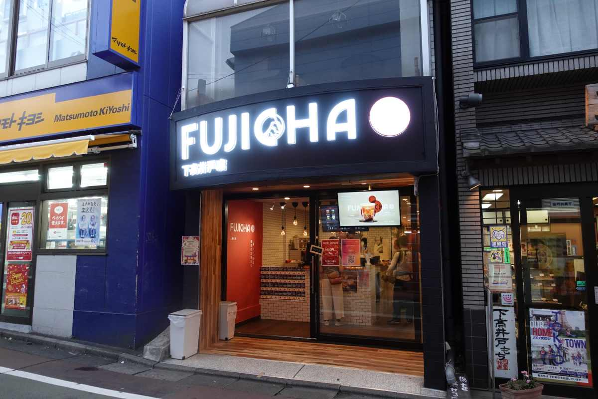 Fujicha 外観