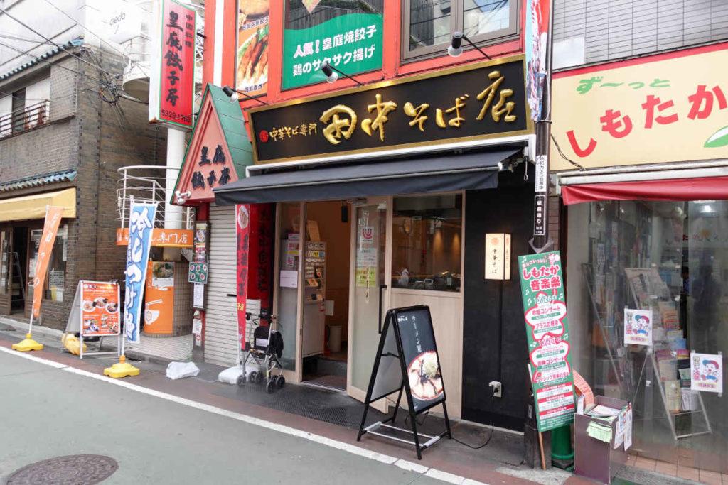 田中そば店の外観