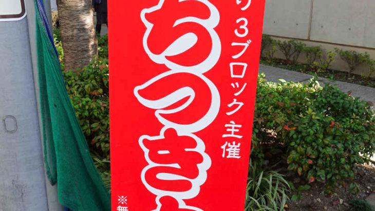 下高井戸商店街もちつき大会2019は12月1日(日)開催