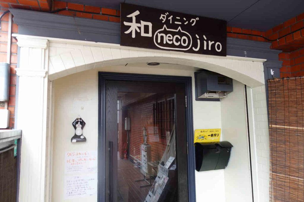 necojiroの外観