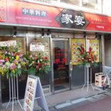 中華料理 家宴 オープン