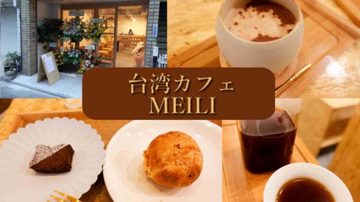 下高井戸 台湾カフェ 美麗 (MEILI / メイリー)