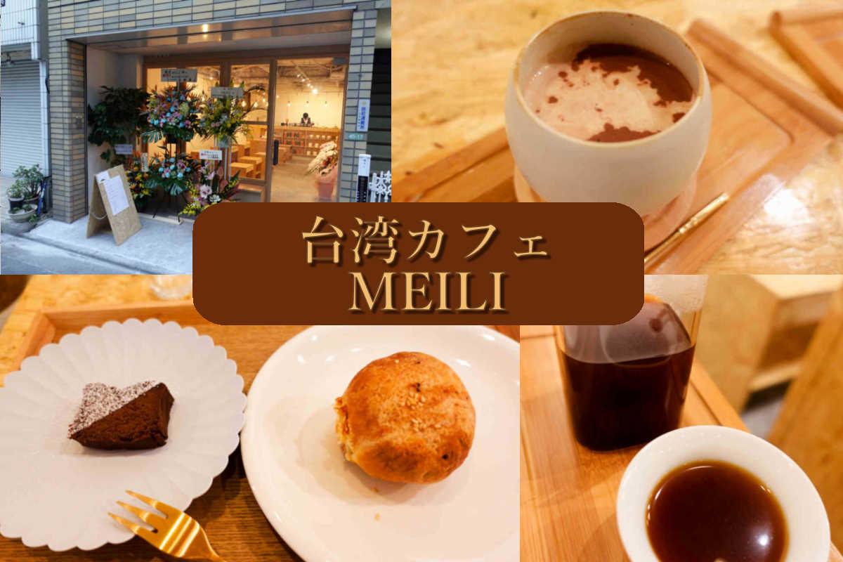 台湾カフェ美麗(MEILI)がオープン!台湾コーヒーと胡椒餅を食べてきた