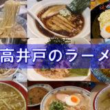 【2020年】下高井戸ラーメン店一覧【グルメまとめ】