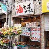 油そば専門店 武蔵野アブラ学会 明大前店オープン