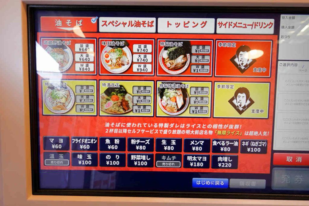 武蔵野アブラ学会の食券機