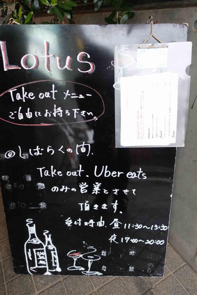ロートスの看板