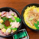 鮨すえひろで海鮮バラちらし&穴子丼をテイクアウト
