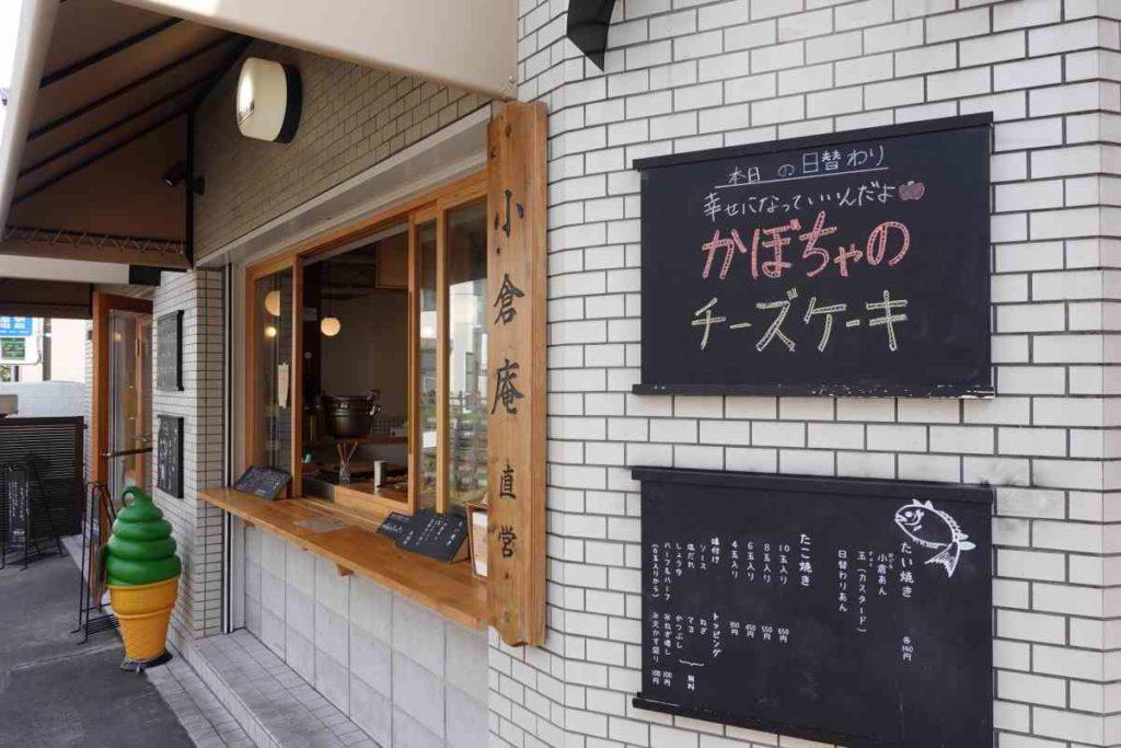 小倉庵の外観