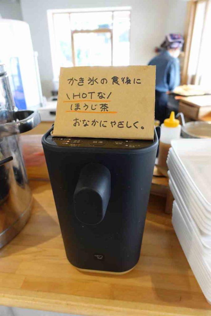 温かいほうじ茶